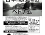 2012/11/23 【上映&講演】日本の原発輸出とベトナム